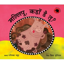 Mallipoo, Where Are You?/Mallipoo, Kahan Hai Tu? (Hindi)