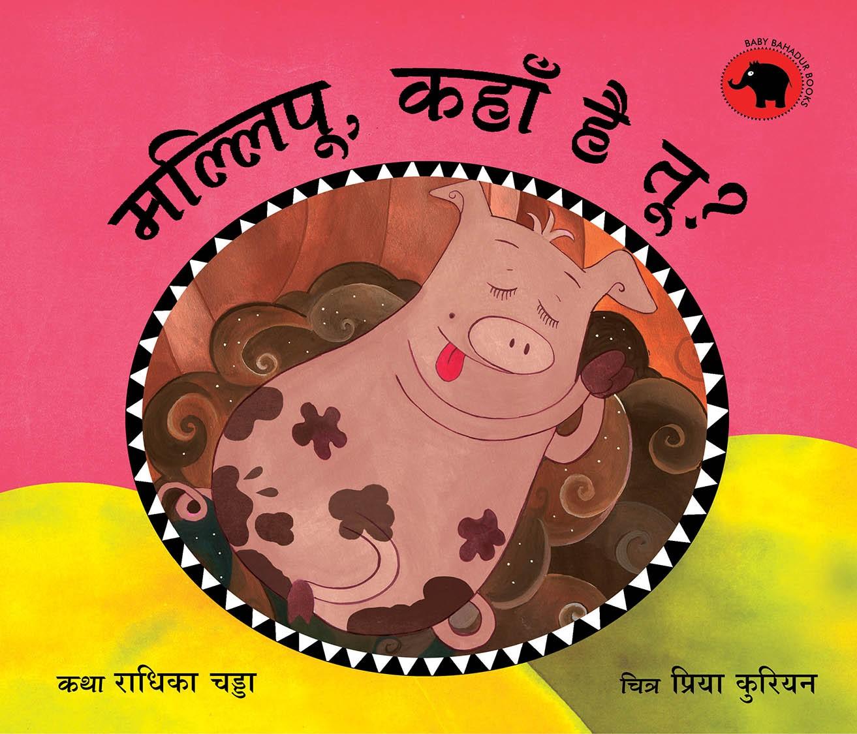 Mallipoo, Where Are You?/Mallipoo, Kahan Hai Tu? (Hindi)