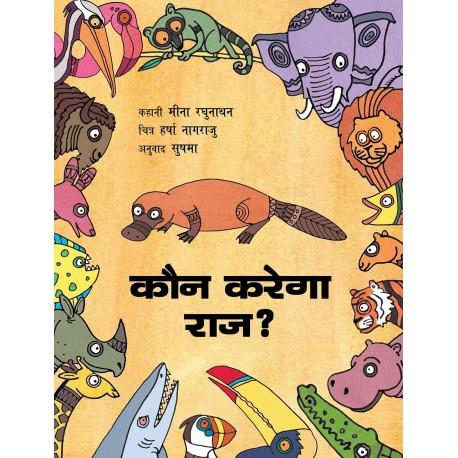 Who Will Rule/Kaun Karega Raaj? (Hindi)