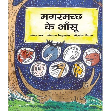 Crocodile Tears/Magarmachh Ke Aansu (Hindi)