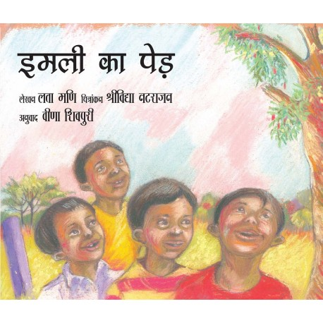 The Tamarind Tree/Imli Ka Ped (Hindi)