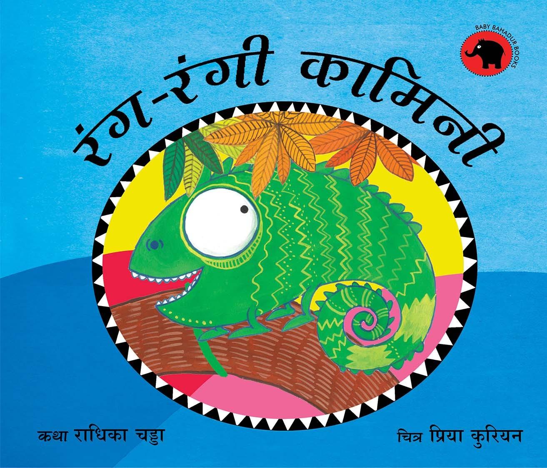 Colour-Colour Kamini/Rang-Rangi Kamini (Hindi)