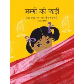 My Mother's Sari/Mummi Ki Sari (Hindi)