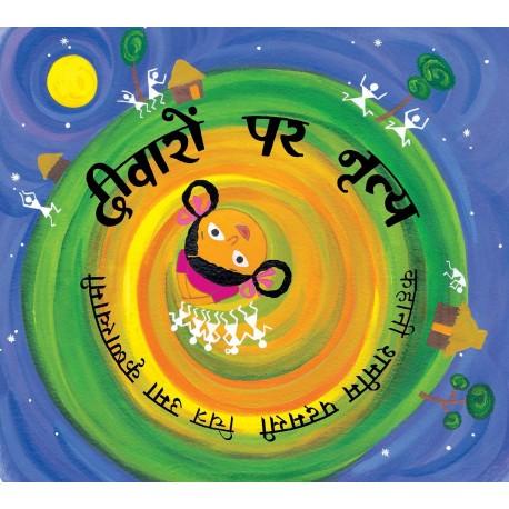 Dancing On Walls/Deewaron Par Nritya (Hindi)
