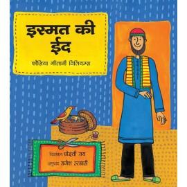 Ismat's Eid/Ismat Ki Eid (Hindi)