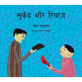 Mukand And Riaz/Mukand Aur Riaz (Hindi)