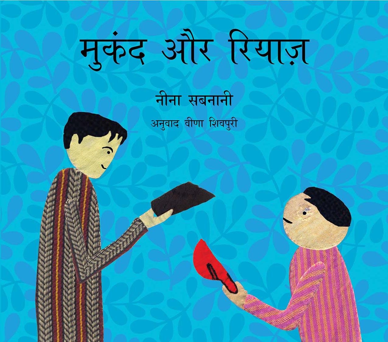 Mukand And Riaz/Mukand Aur Riaz (Hindi)