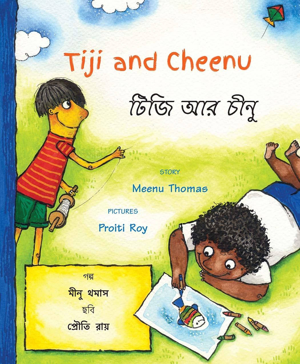 Tiji and Cheenu/Tiji Aar Cheenu (English-Bengali)