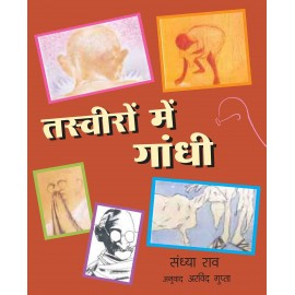 Picture Gandhi/Tasveeron Mein Gandhi (Hindi)