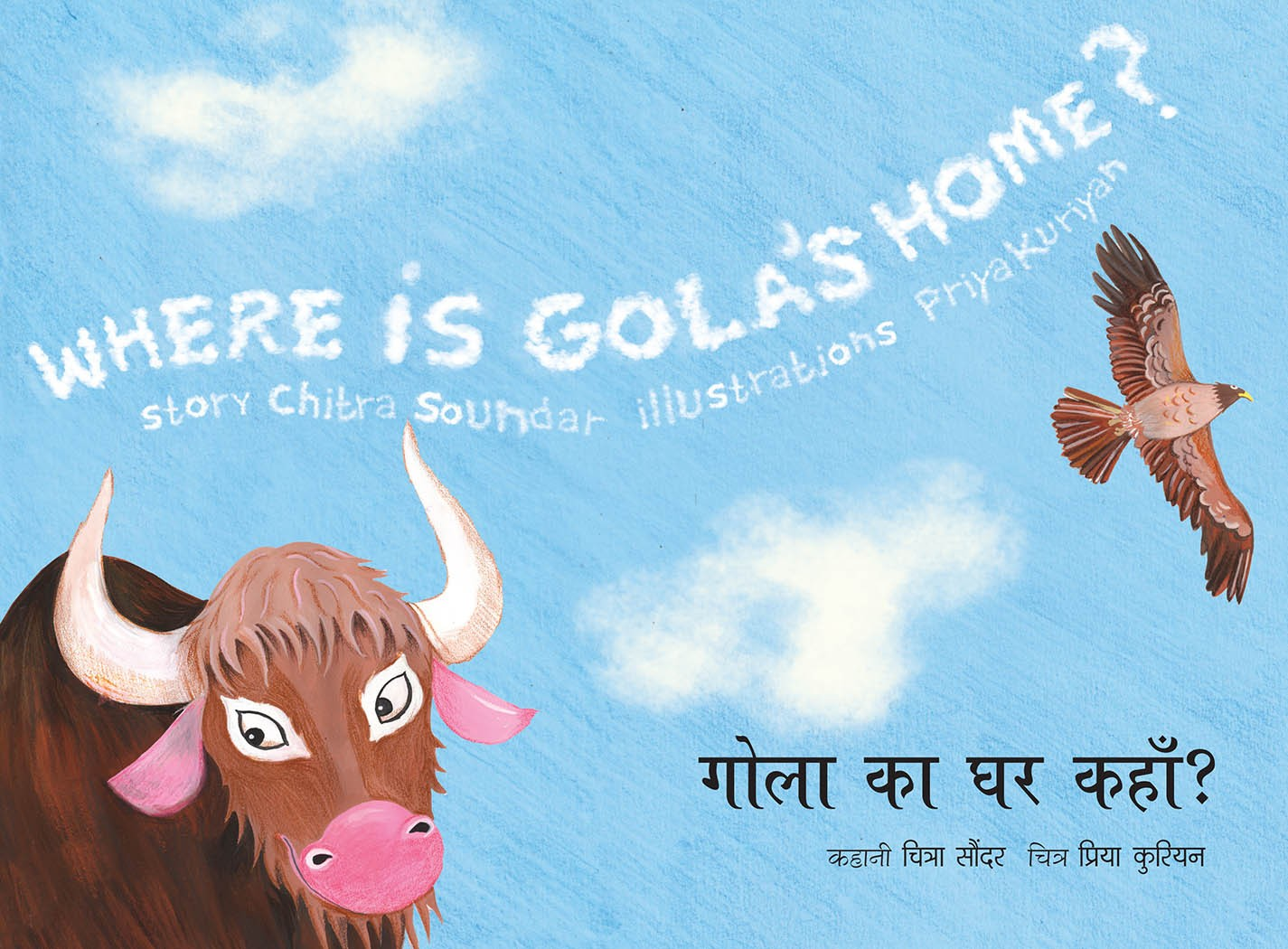 Where Is Gola's Home?/Gola Ka Ghar Kahan? (English-Hindi)