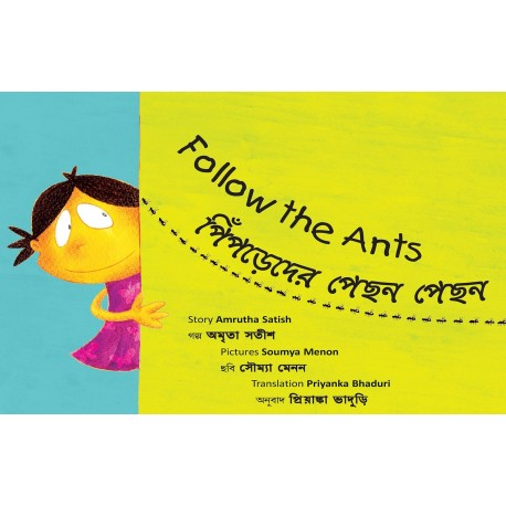 Follow The Ants/Pinpreder Pechchon Pechhon (English-Bengali)