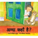 Where Is Amma?/Amma Kahan Hai? (Hindi)