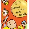 A Silly Story Of Bondapalli/Bondapur Ki Ek Ajab Kahani (Hindi)