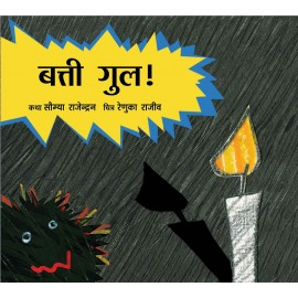 Power Cut/Batthi Gul! (Hindi)