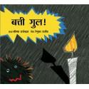 Power Cut/Batthi Gul! (Hindi)