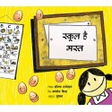 School Is Cool/School Hai Mast (Hindi)