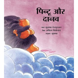 Pintoo And The Giant/Pintoo Aur Daanav (Hindi)