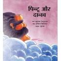 Pintoo And The Giant/Pintoo Aur Daanav (Hindi)