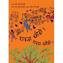 Out Of The Way! Out Of The Way/Raasta Chhodo! Raasta Chhodo! (Hindi)