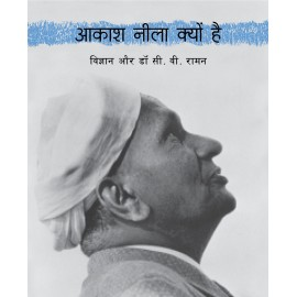 Why The Sky Is Blue/Aakaash Neela Kyun Hai (Hindi)