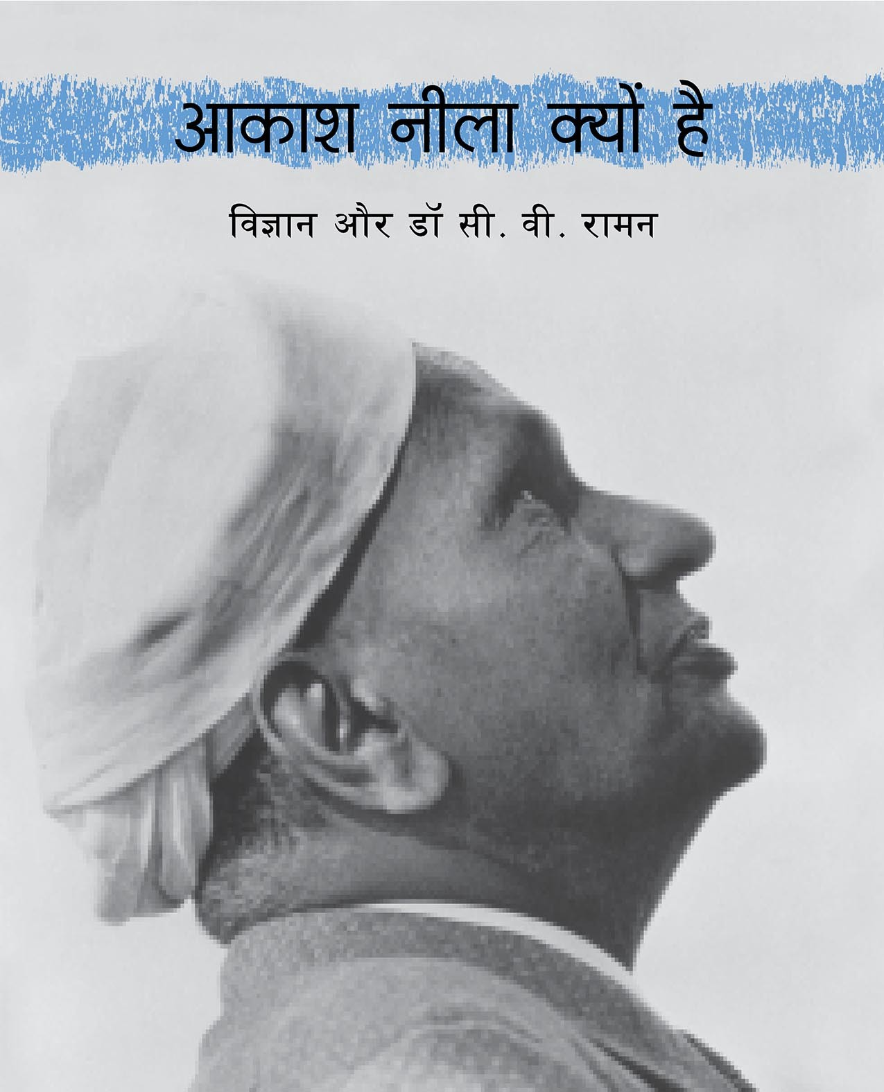 nobel in hindi