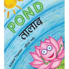 Pond/Talaab (English-Hindi)