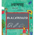 Black Board/Shyampatt (English-Hindi)