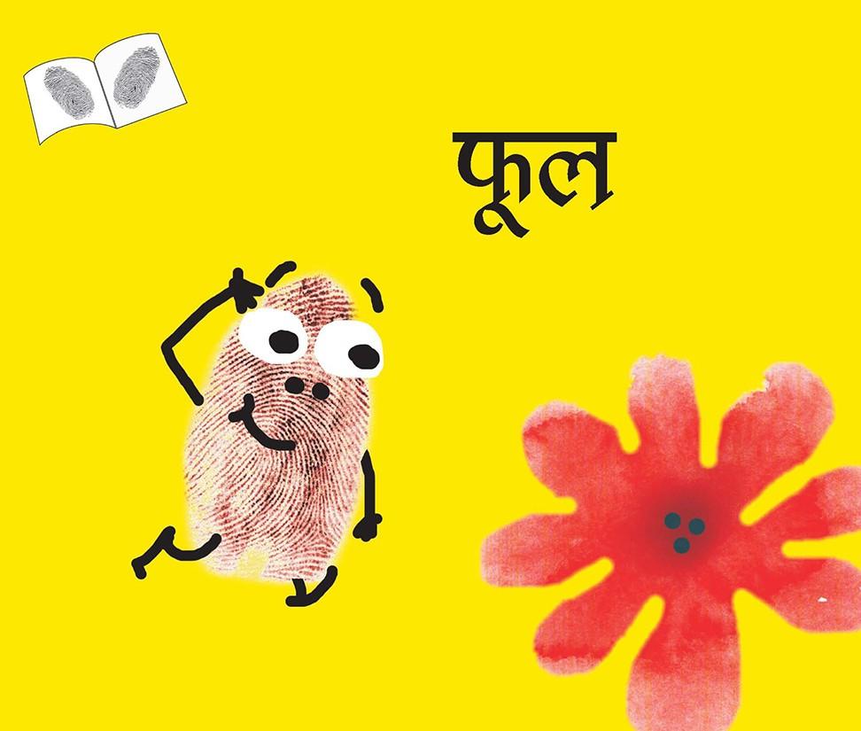 Flower/Phool (Hindi)
