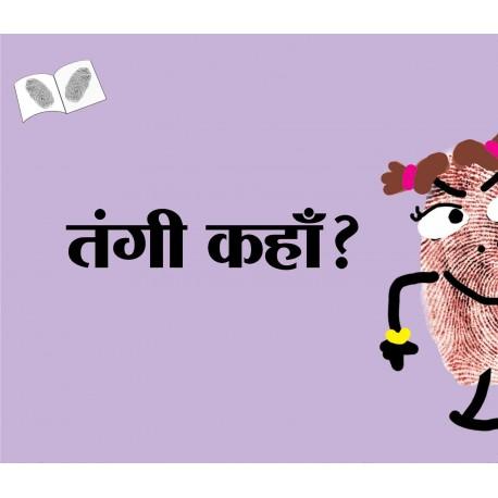 Where Is Thangi?/Thangi Kahaan? (Hindi)