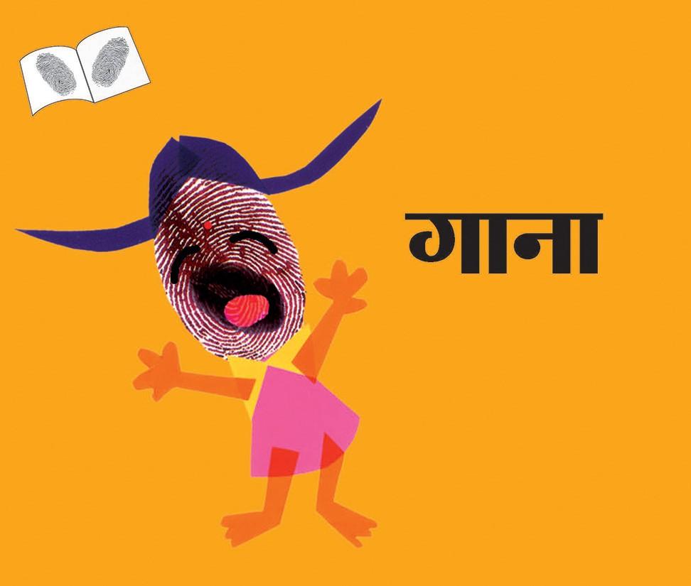 Song/Gaana (Hindi)