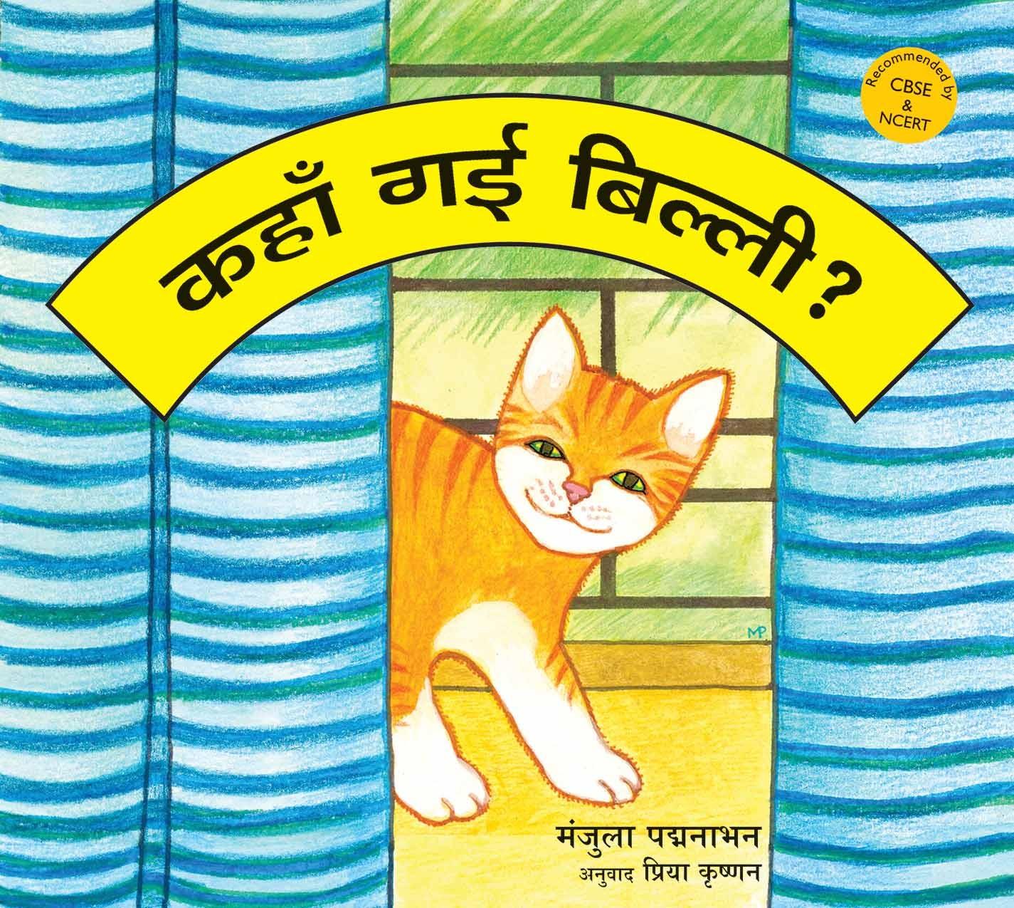 Where's That Cat?/Kahan Gayi Billi? (Hindi)