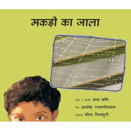 The Spider's Web/Makdi Kaa Jaala (Hindi)