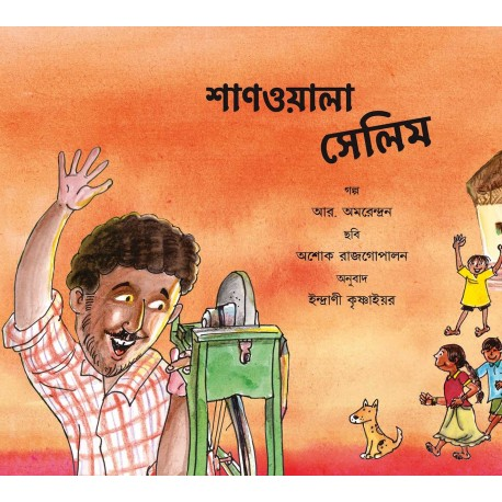 Salim The Knife-Sharpener/Shanwala Salim (Bengali)