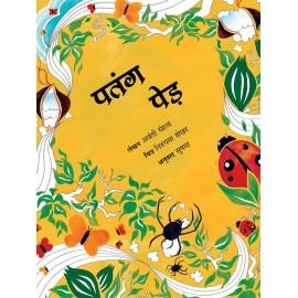 The Kite Tree/Patang Ped (Hindi)