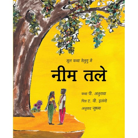 Under The Neem Tree/Neem Taley (Hindi)