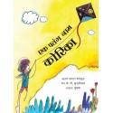 A Kite Called Korika/Ek Patang Naam Korika (Hindi)