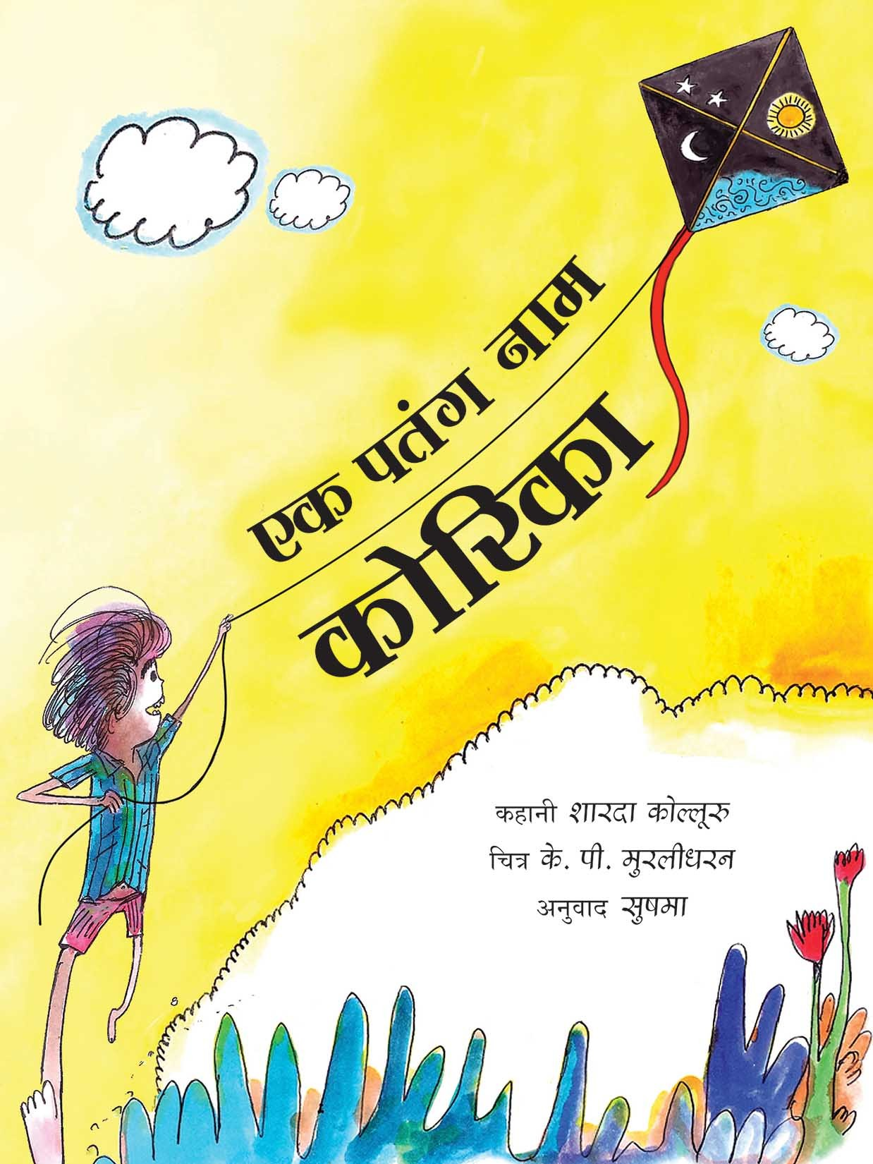 A Kite Called Korika/Ek Patang Naam Korika (Hindi)