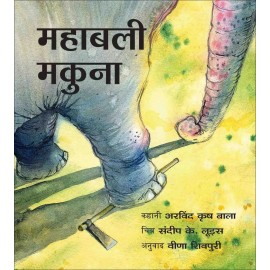 Magnificent Makhna/Mahabali Makuna (Hindi)