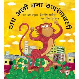 When Ali Became Bajrangbali/Jab Ali Bana Bajrangbali (Hindi)