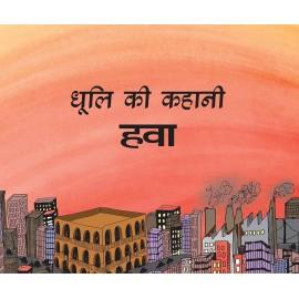 Dhooli's Story-Air/Dhooli Ki Kahani-Hawa (Hindi)
