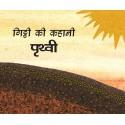 Gitti's Story-Earth/Gitti Ki Kahani-Prithvi (Hindi)