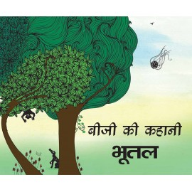 Beeji's Story-Earth's Surface/Beeji Ki Kahani-Bhootal (Hindi)