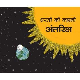 Bhoomi's Story-Space/Dharti Ki Kahani-Antariksh (Hindi)