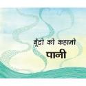 Boondi's Story-Water/Boondi Ki Kahani-Paani (Hindi)