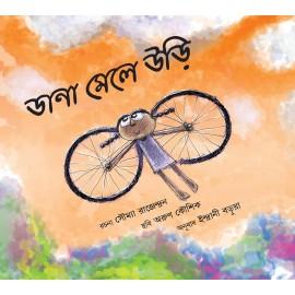 Wings To Fly/Dana Meley Udi (Bengali)