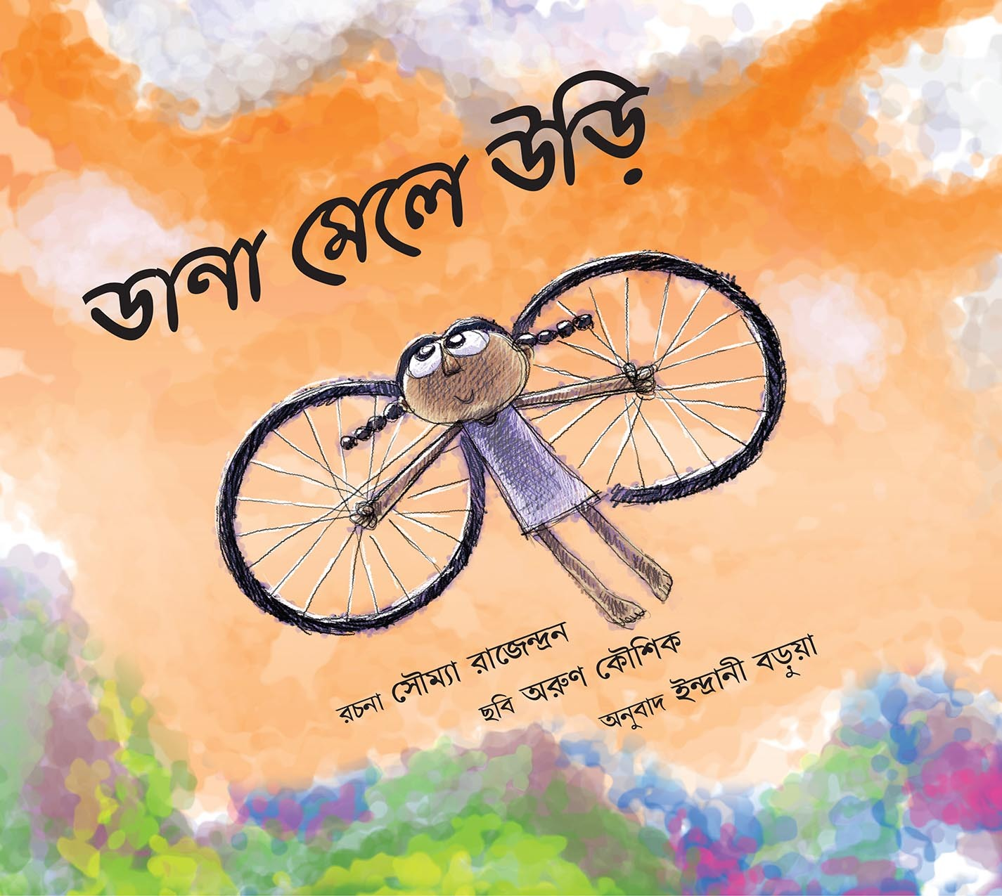 Wings To Fly/Dana Meley Udi (Bengali)