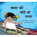 Mala's Silver Anklets/Mala Ki Chaandi Ki Payal (Hindi)