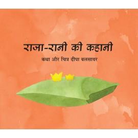 The Lonely King And Queen/Raaja-Raani Ki Kahani (Hindi)