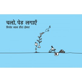 Let's Plant Trees/Chalo, Ped Lagayein (Hindi)