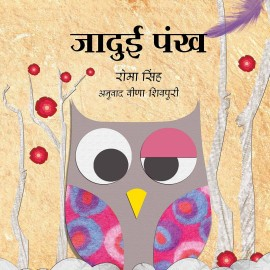 The Magic Feather/Jaaduyi Pankh (Hindi)